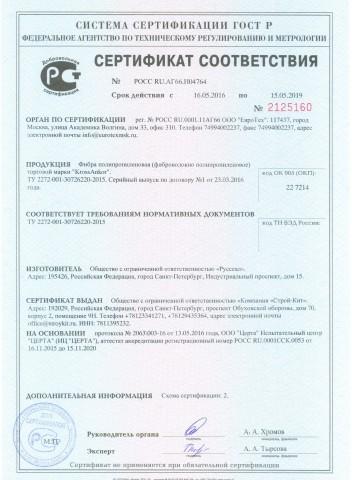 sertifikat-sootvetstviya-foto-3