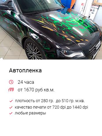 Автоплёнка