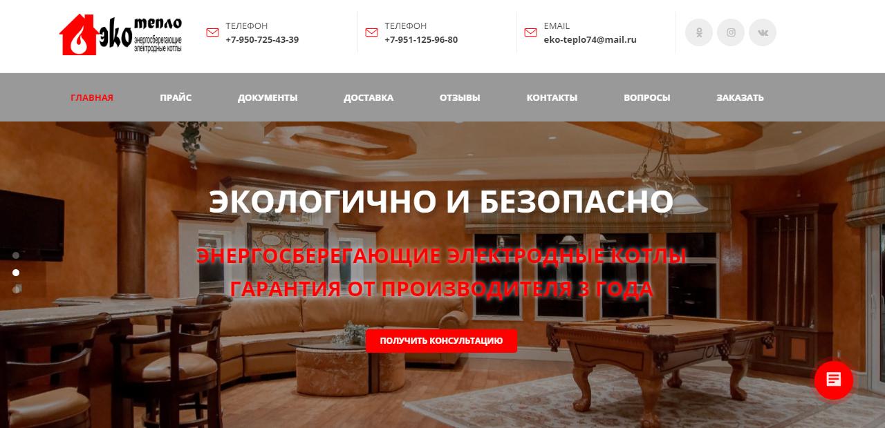 Продающий сайт Эко-Котлы конверсия 64%