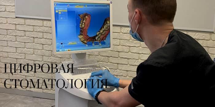 Цифровая стоматология в стоматологии АССА