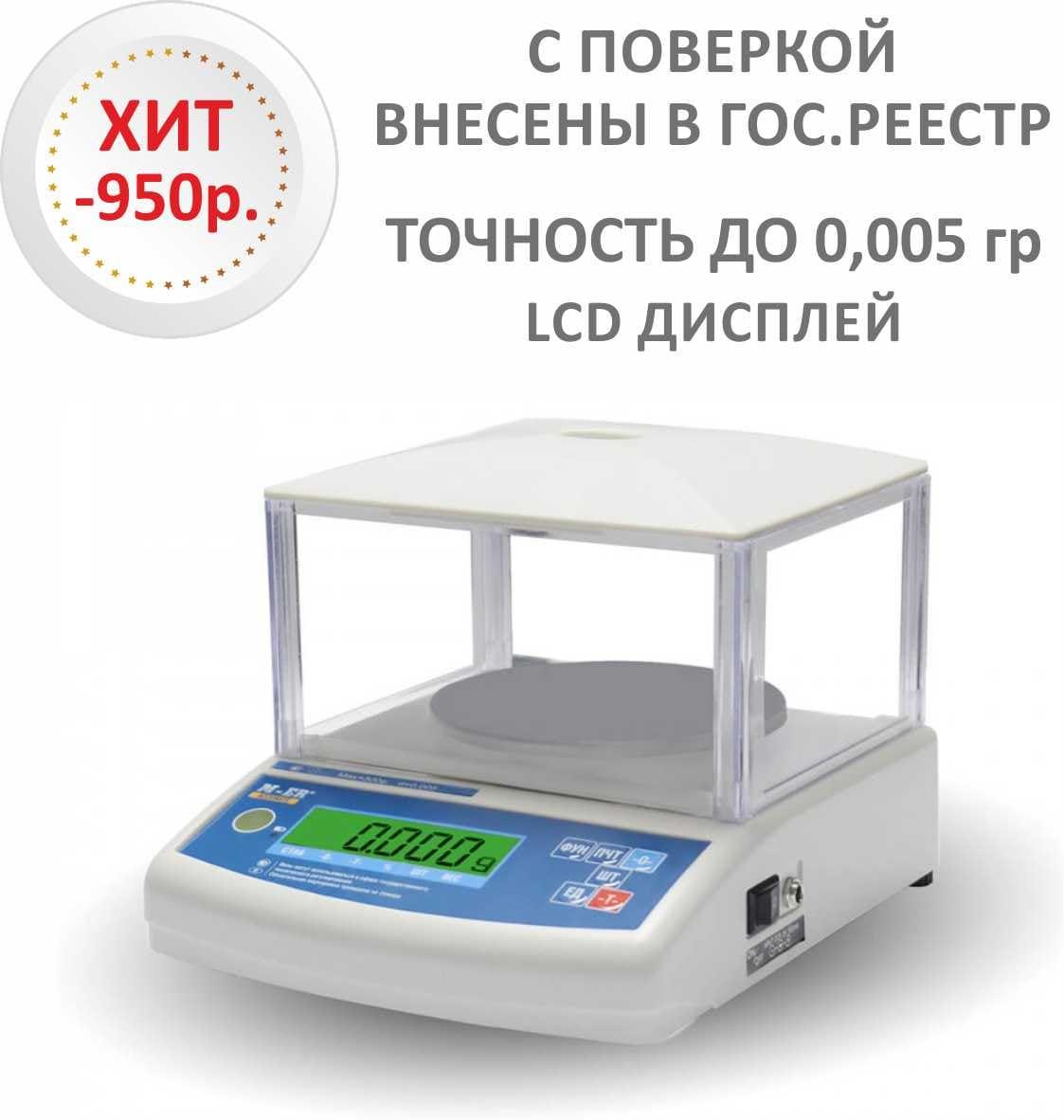 Весы лабораторные/аналитические M-ER 122 АCFJR-300.005 ACCURATE LCD - вид спереди