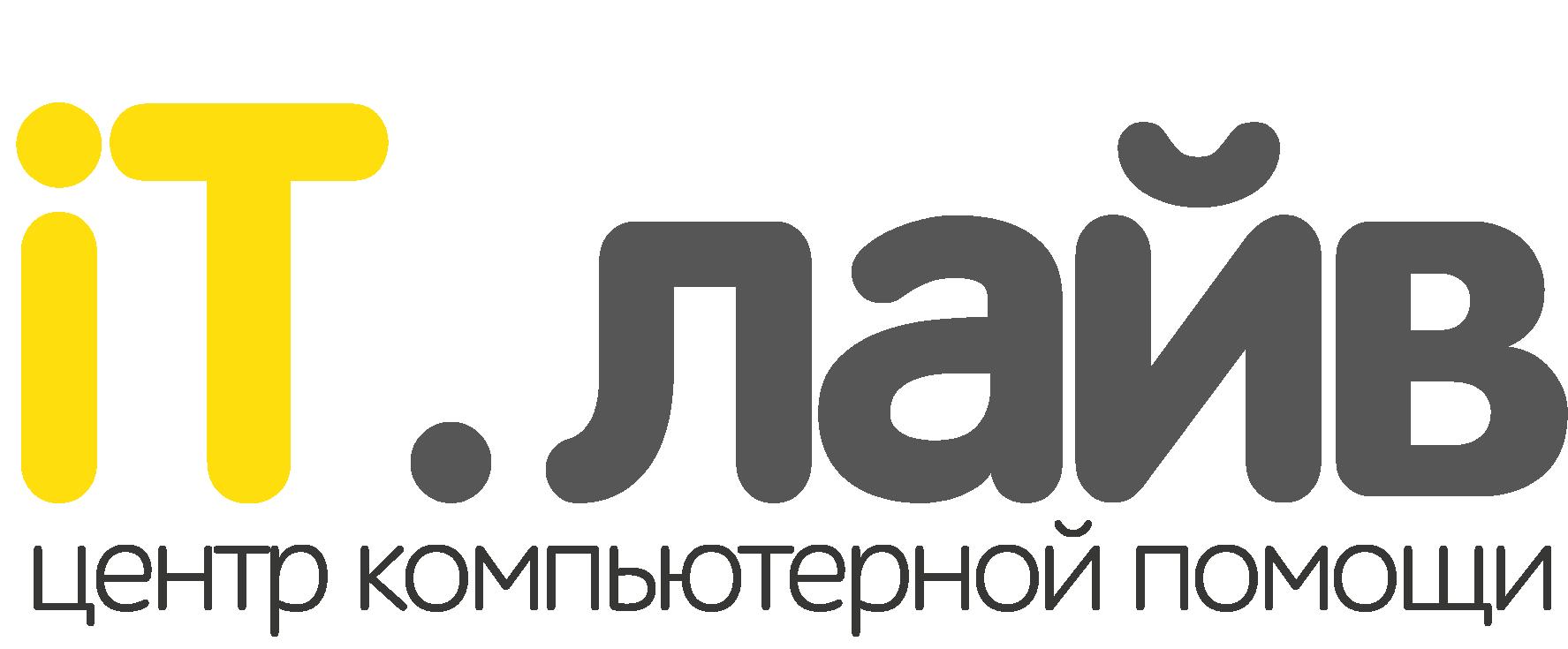 Главная страница - Компьютерная мастерская IT.лайв Первоуральск