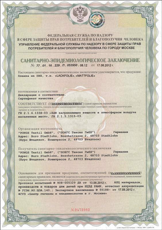 Сертификат соответствия натяжного потолка фирмы Pongs