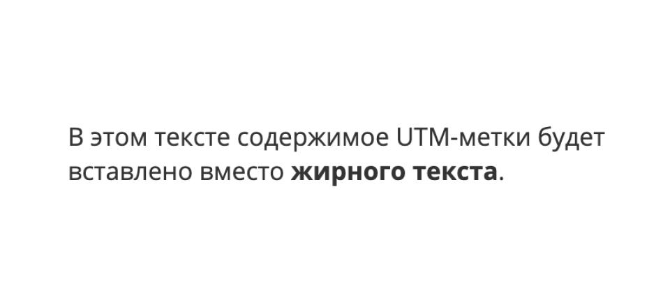 Вставка UTM метки в текст