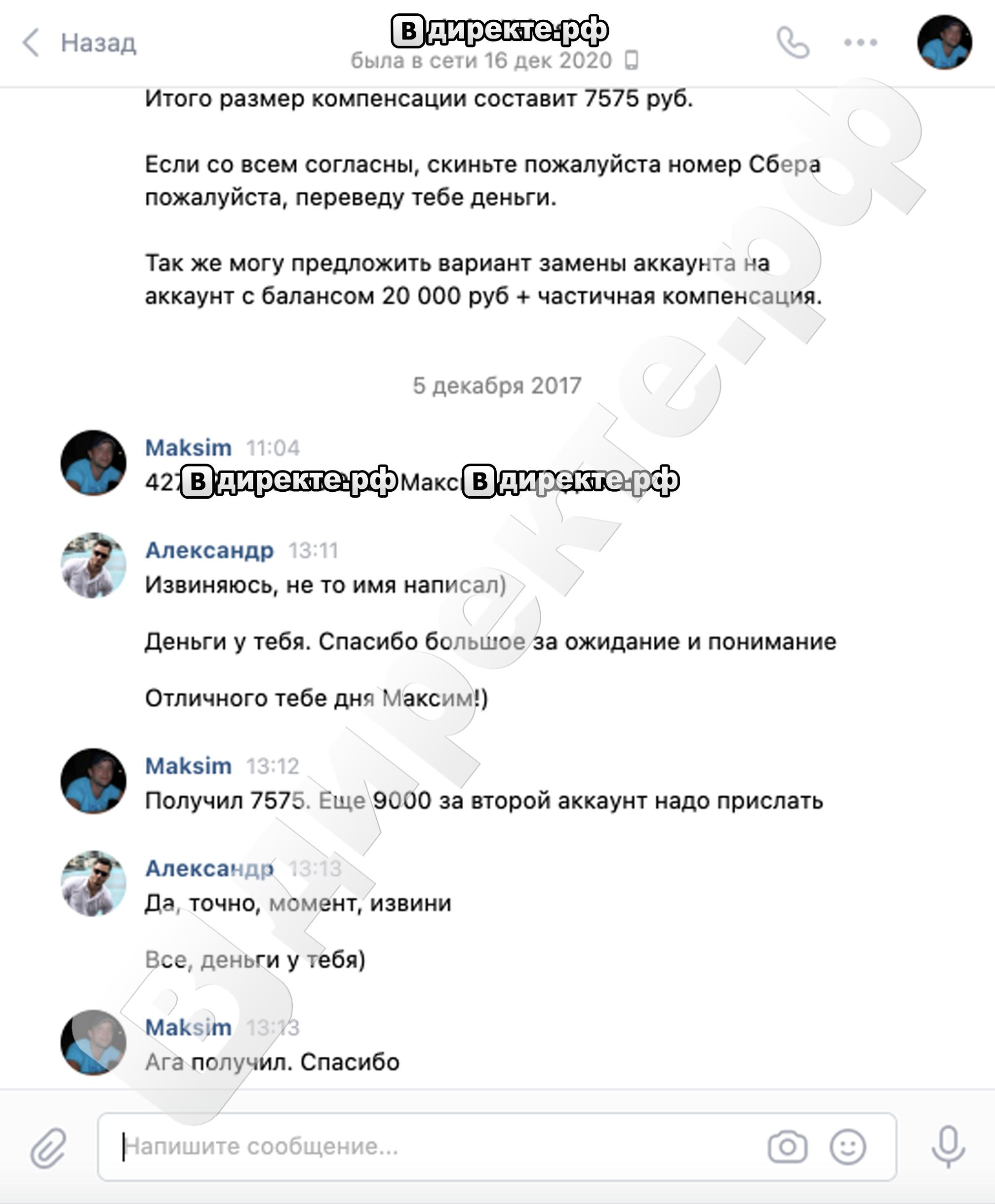 Аккаунты Яндекс Директ