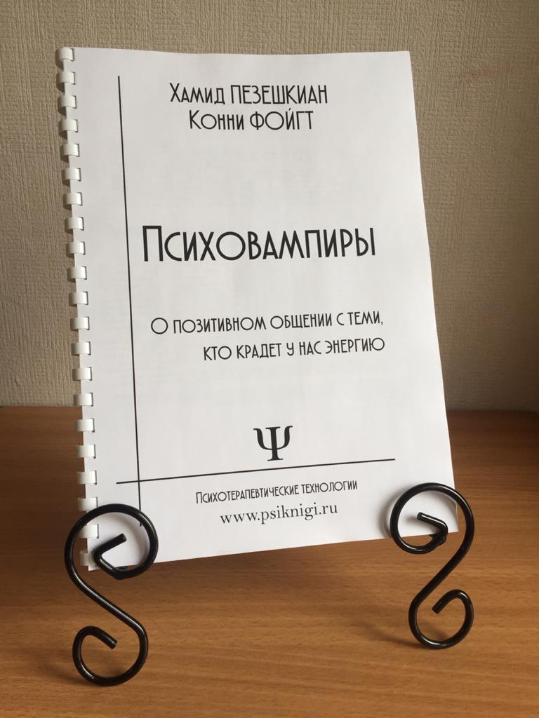 психовампиры +как общаться, психовампиры книга, пезешкиан психовампиры