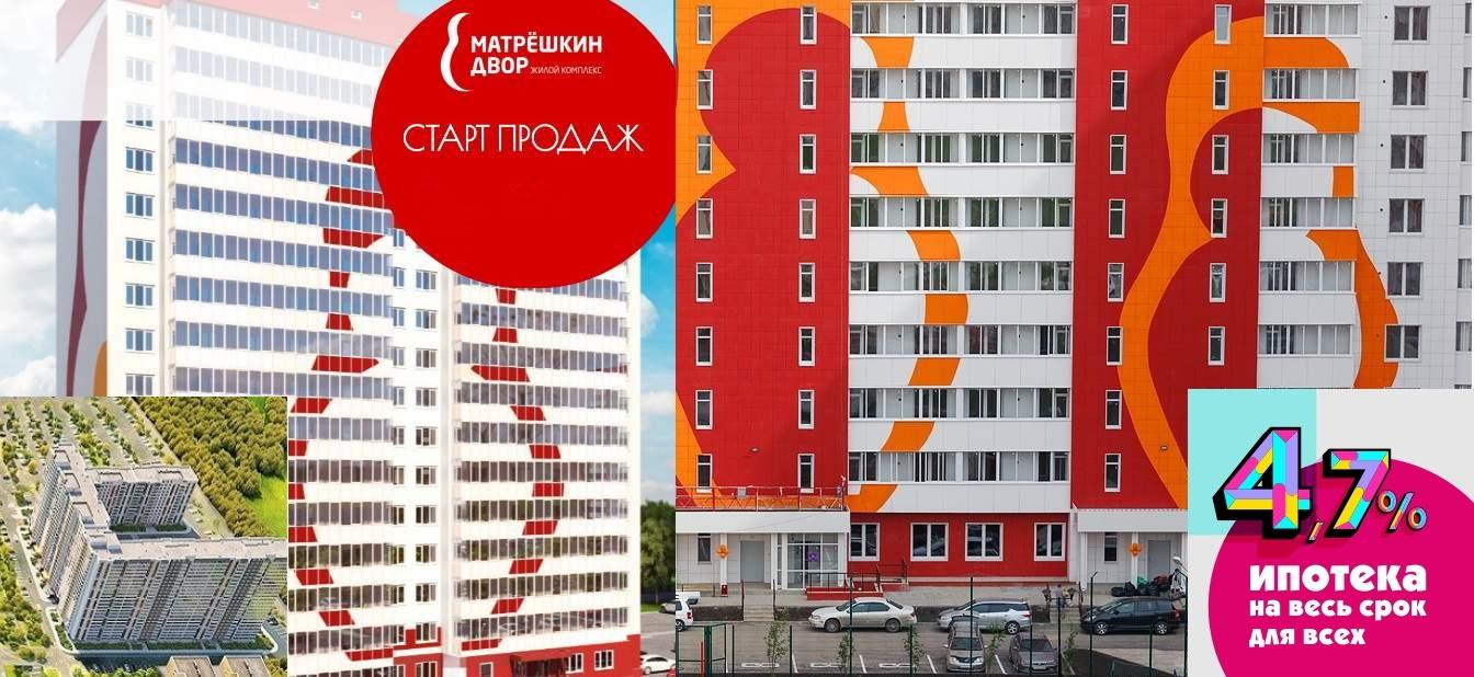 Матрешкин Двор - микрорайон для счастливых семей