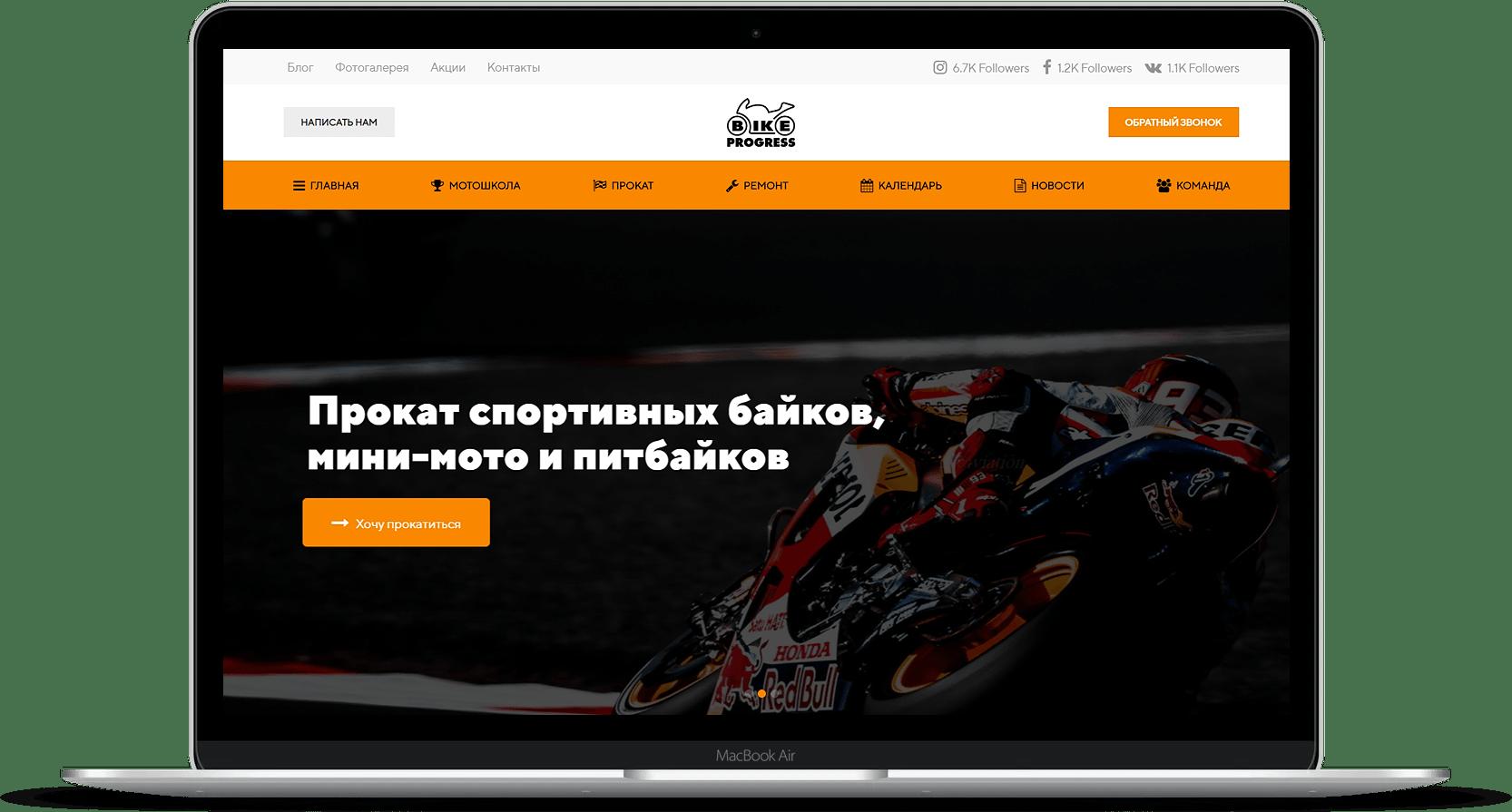 Сайт для мотоклуба и ремонта мотоциклов