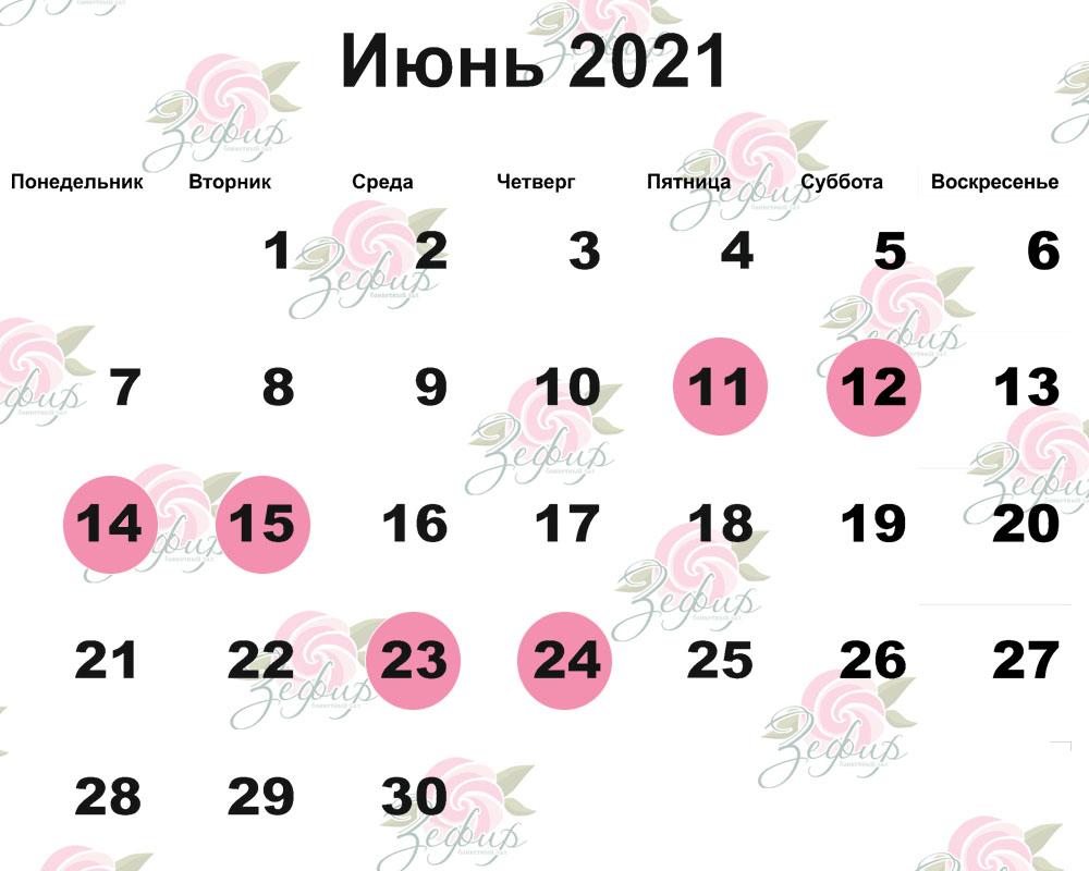 свадьба в июне лунный календарь для свадьбы