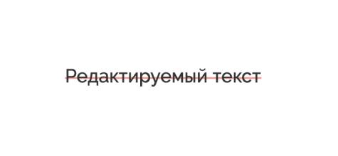 Зачеркнутый красным текст