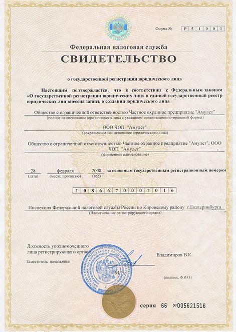 Свидетельство о регистрации юридического лица