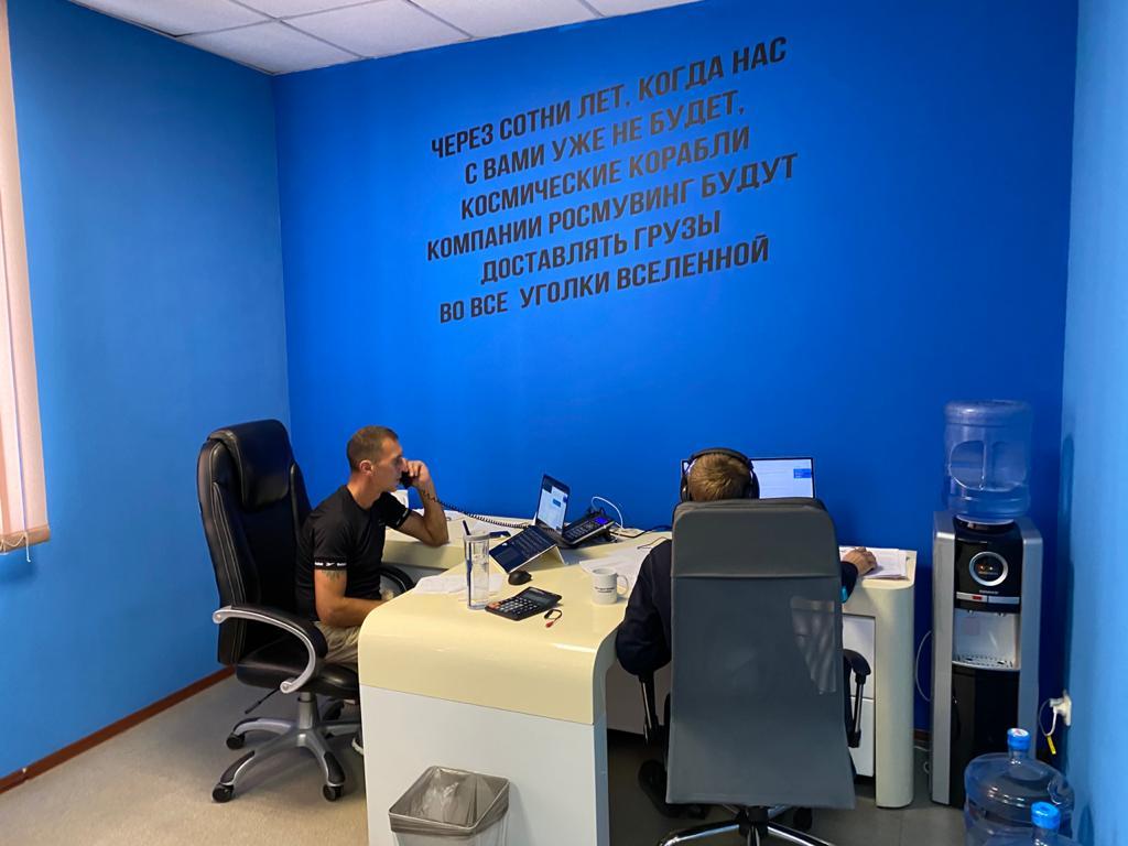 Офис компании РосМувинг
