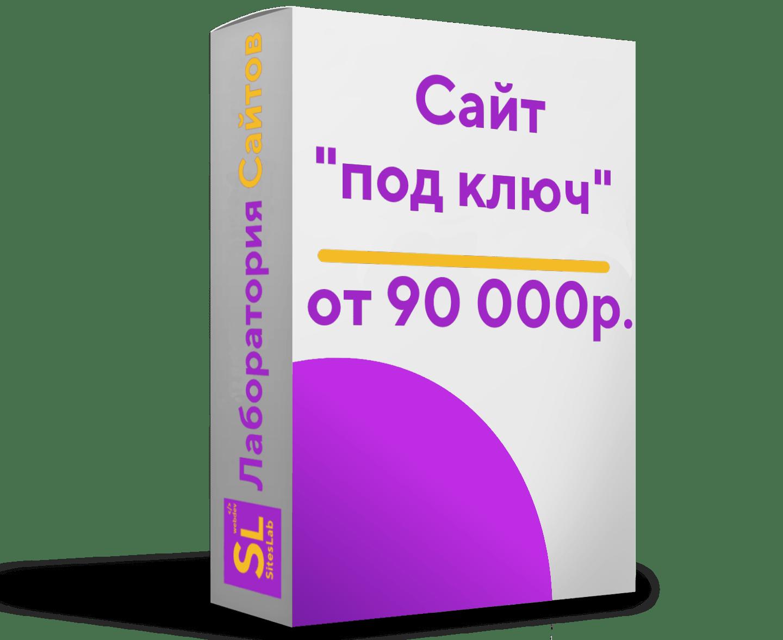 """стоимость создания сайтов """"под ключ"""" 30 000 рублей"""