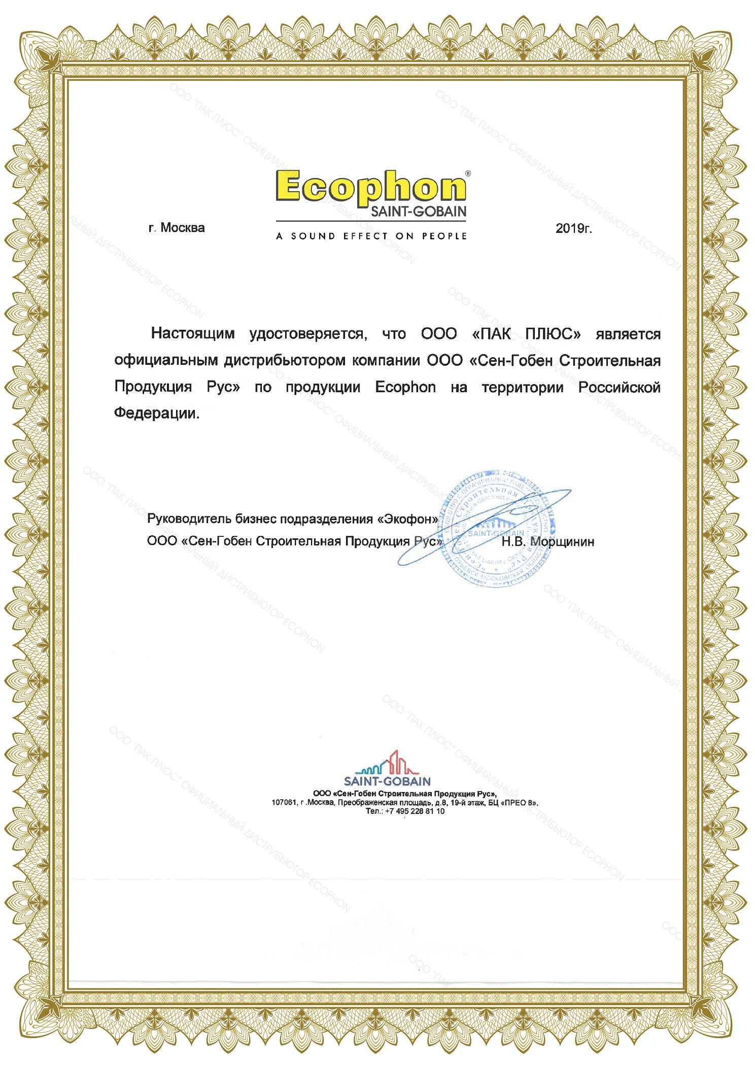 Официальный дистрибьютор Ecophon в России