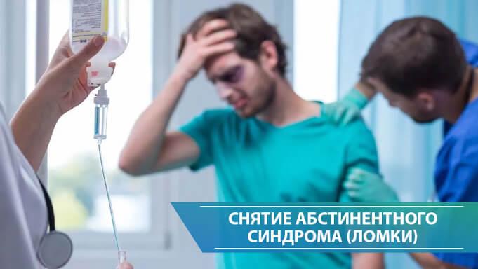 лечение от алкогольной зависимости
