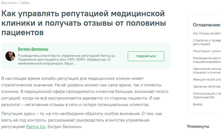 Статья Rating Up в otzyvmarketing.ru