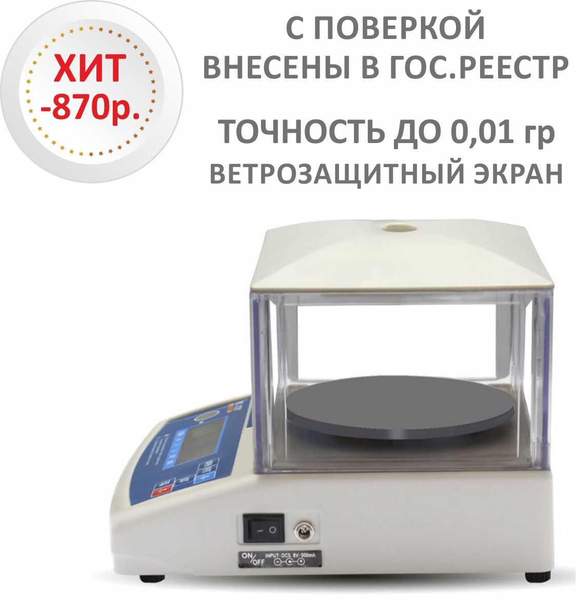 Весы лабораторные/аналитические M-ER 122 АCFJR-300.01 ACCURATE LCD - вид сбоку