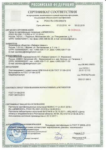 sertifikat-sootvetstviya-foto-1