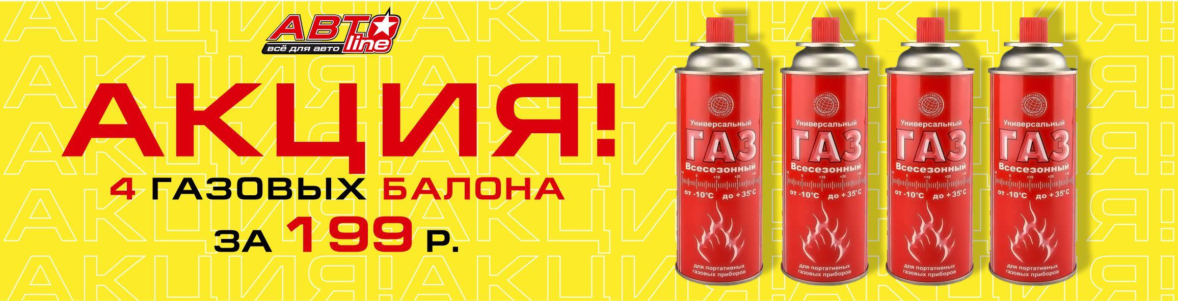 Автолайн- газ по акции