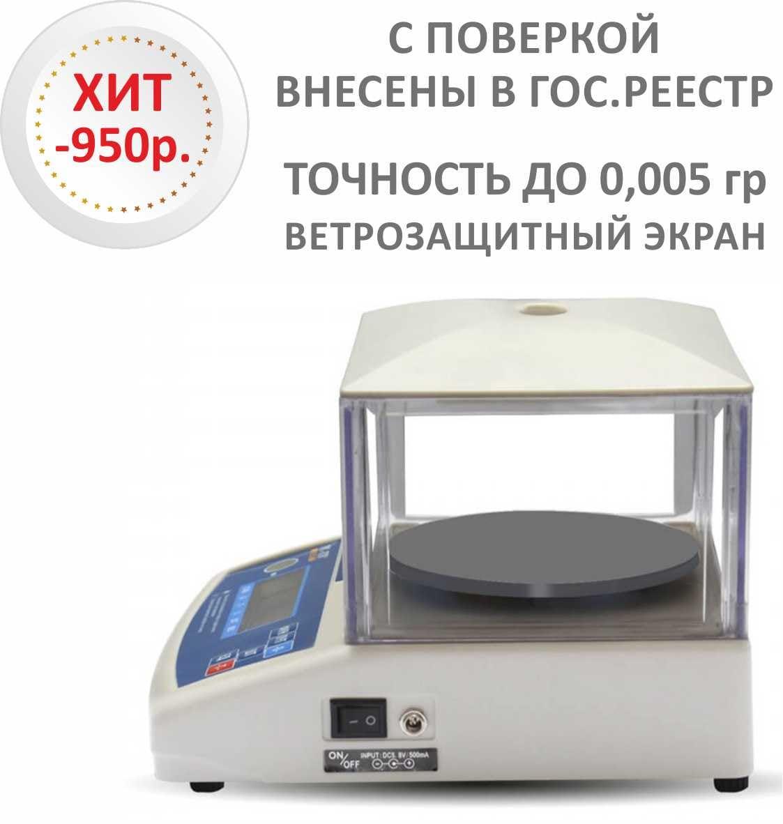 Весы лабораторные/аналитические M-ER 122 АCFJR-300.005 ACCURATE LCD - вид сбоку