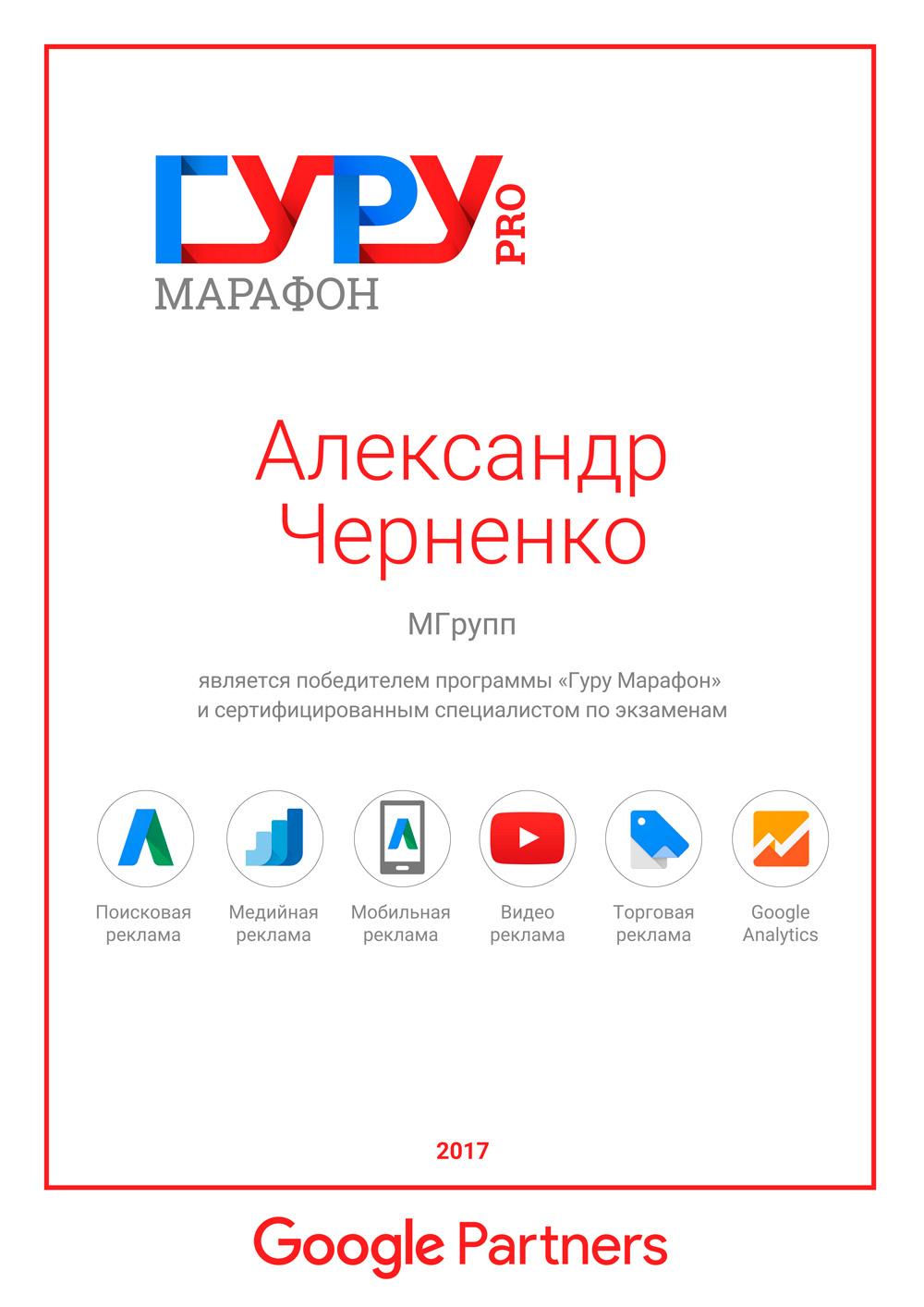Сертификат агентства интернет-маркетинга МГрупп