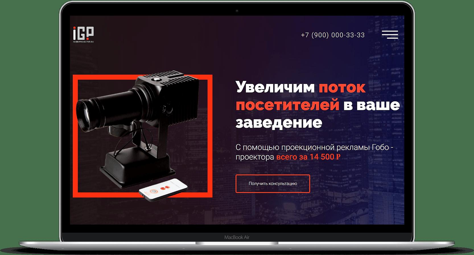 Сайт по продаже проекторов
