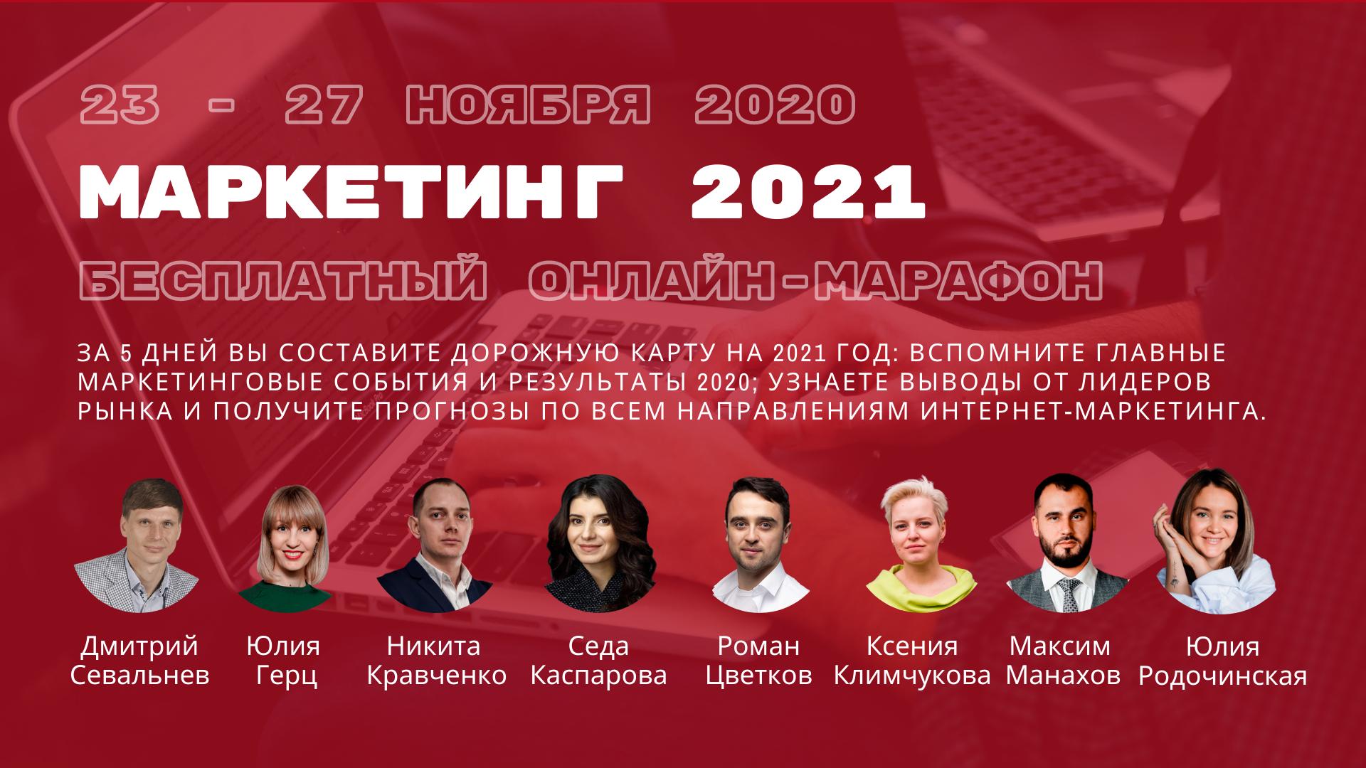 Маркетинг 2021