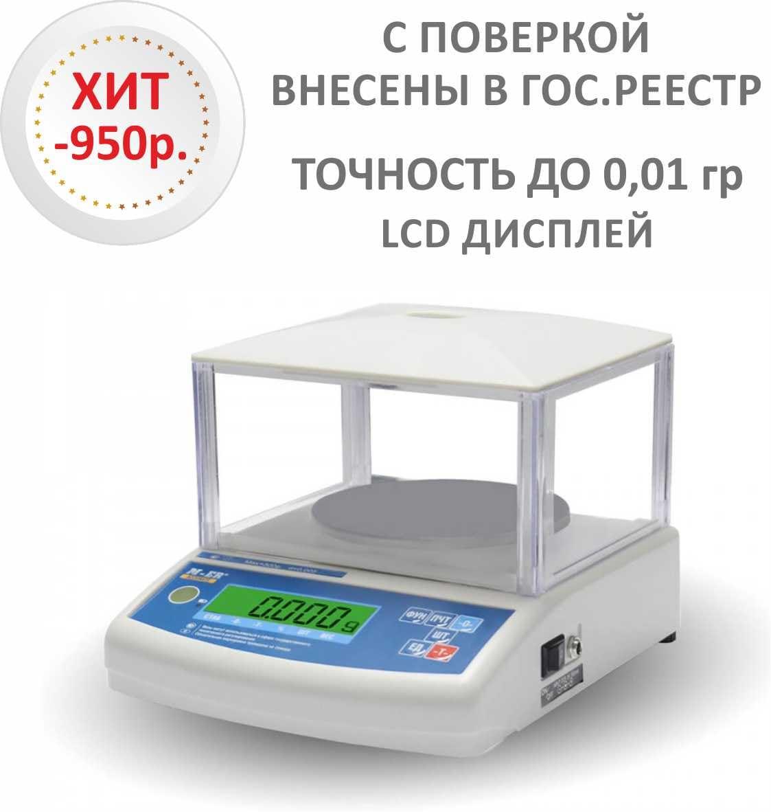 Весы лабораторные/аналитические M-ER 122 АCFJR-600.01 ACCURATE LCD - вид спереди