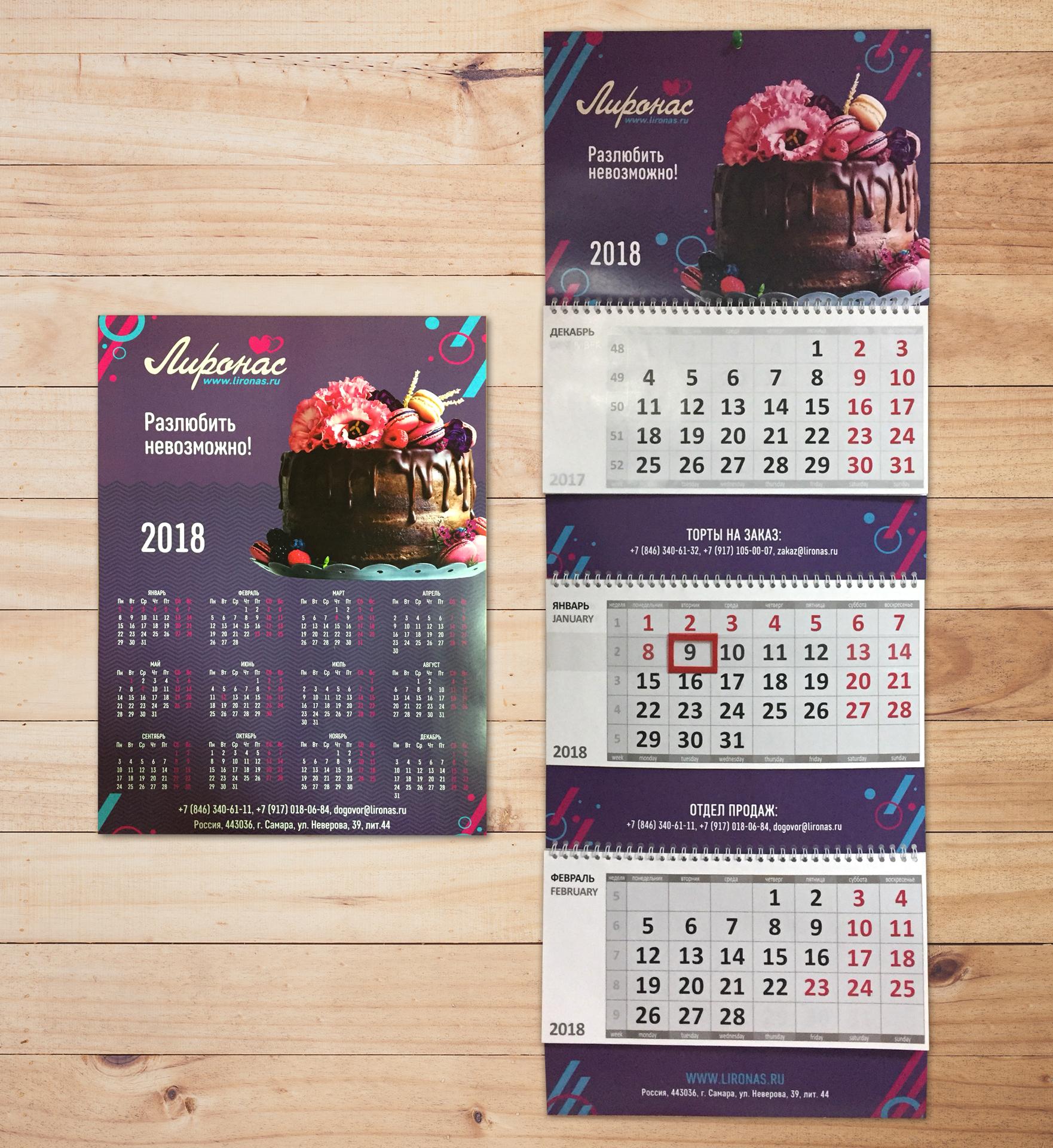 купить календари в ростове
