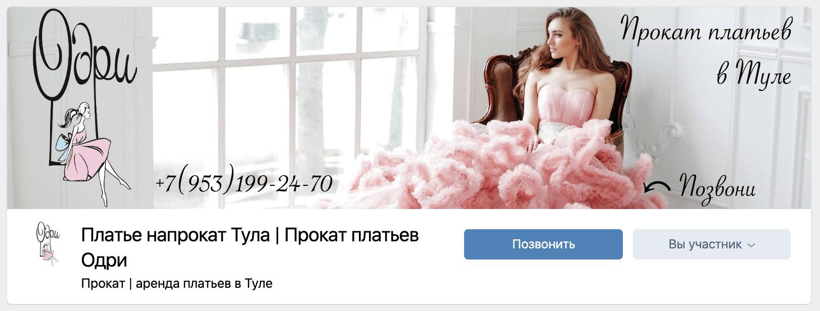 Прокат платьев Вконтакте