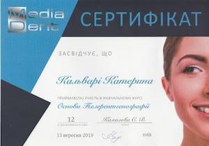 Екатерина Кальвари стоматология АССА