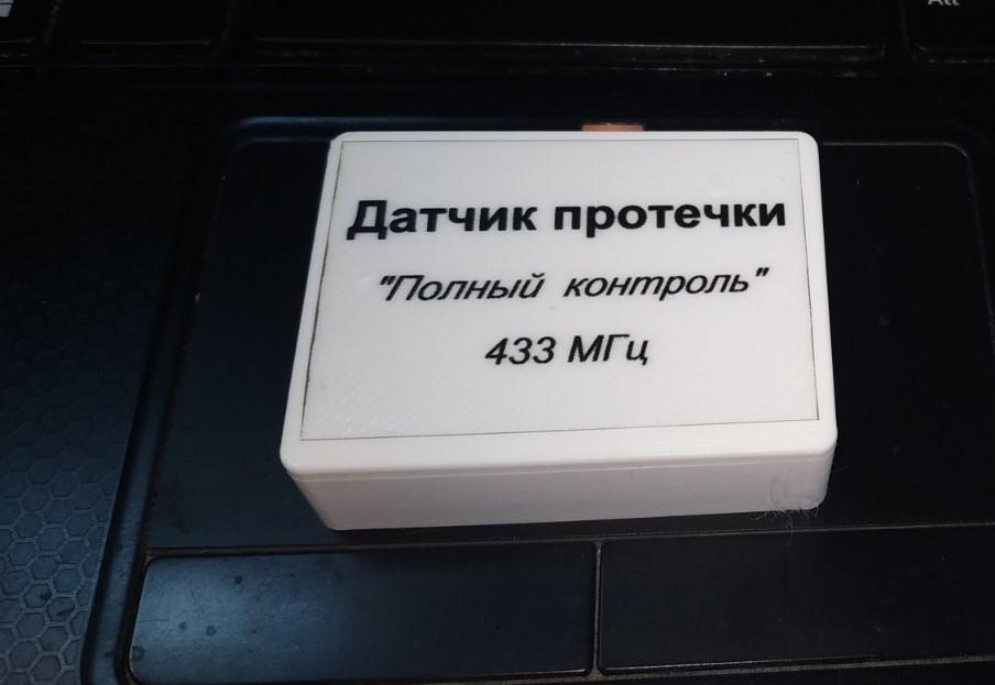 Беспроводной датчик протечки Полный контроль