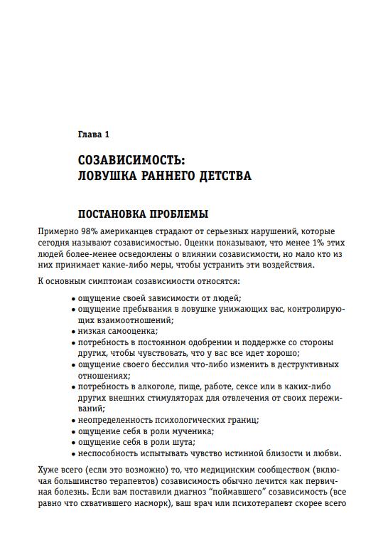 освобождение от созависимости купить книгу в москве
