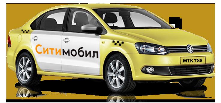 Аренда такси Ситимобил VW Polo