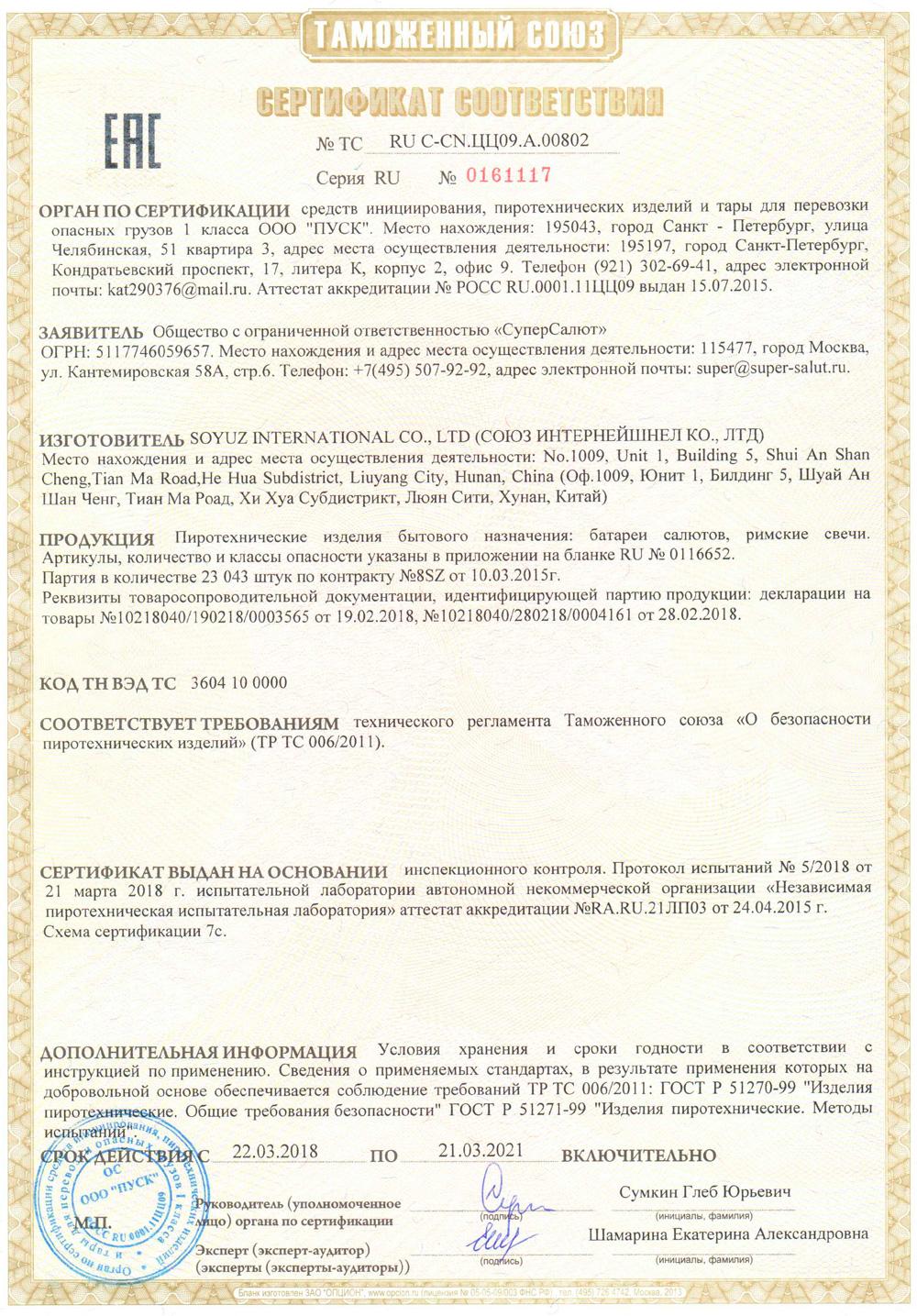 Сертификат качества на салют