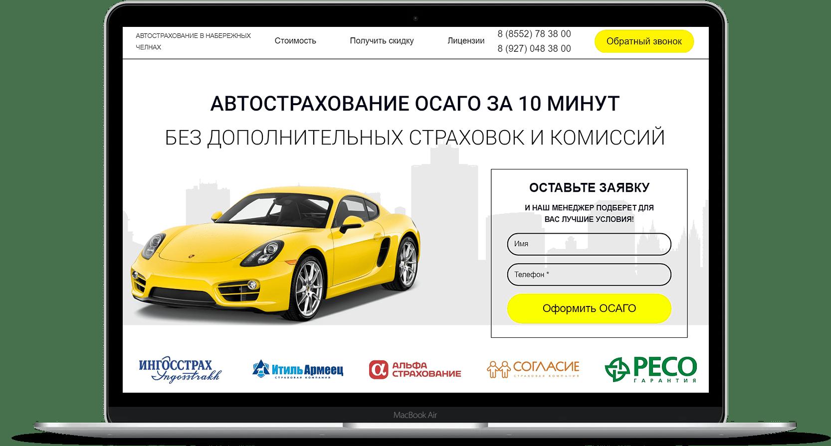Сайт для компании автострахования осаго
