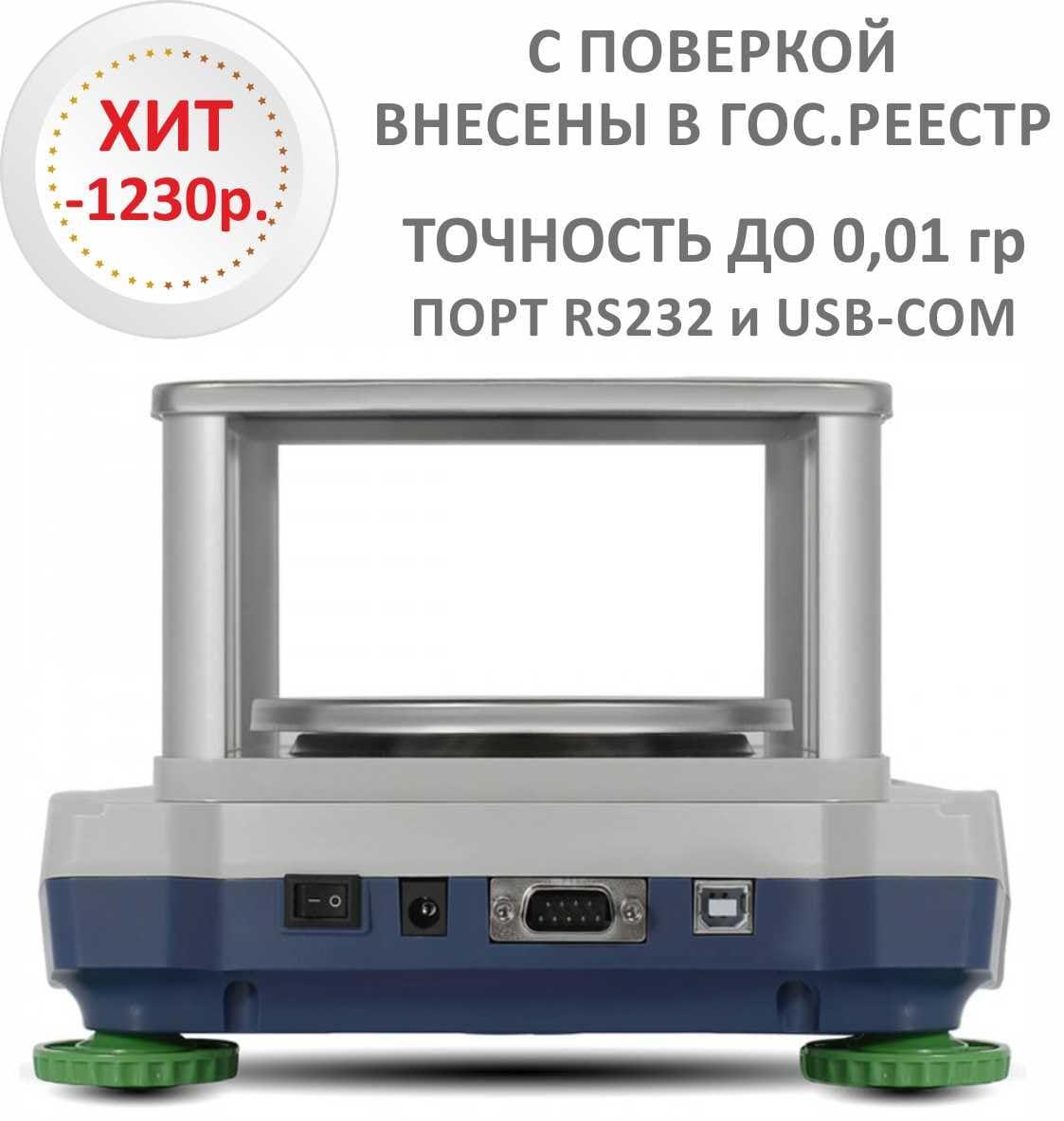 Весы лабораторные/аналитические M-ER 123 АCFJR-300.01 SENSOMATIC TFT RS232 и USB - вид сзади