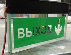 Изготовление табличек и указателей для обозначения путей эвакуации из здания
