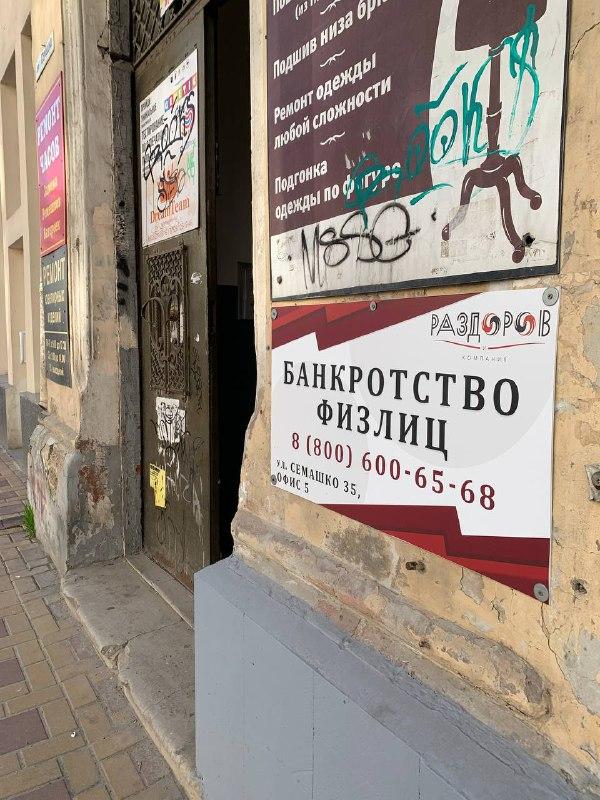 Адрес банкротство физизических лиц
