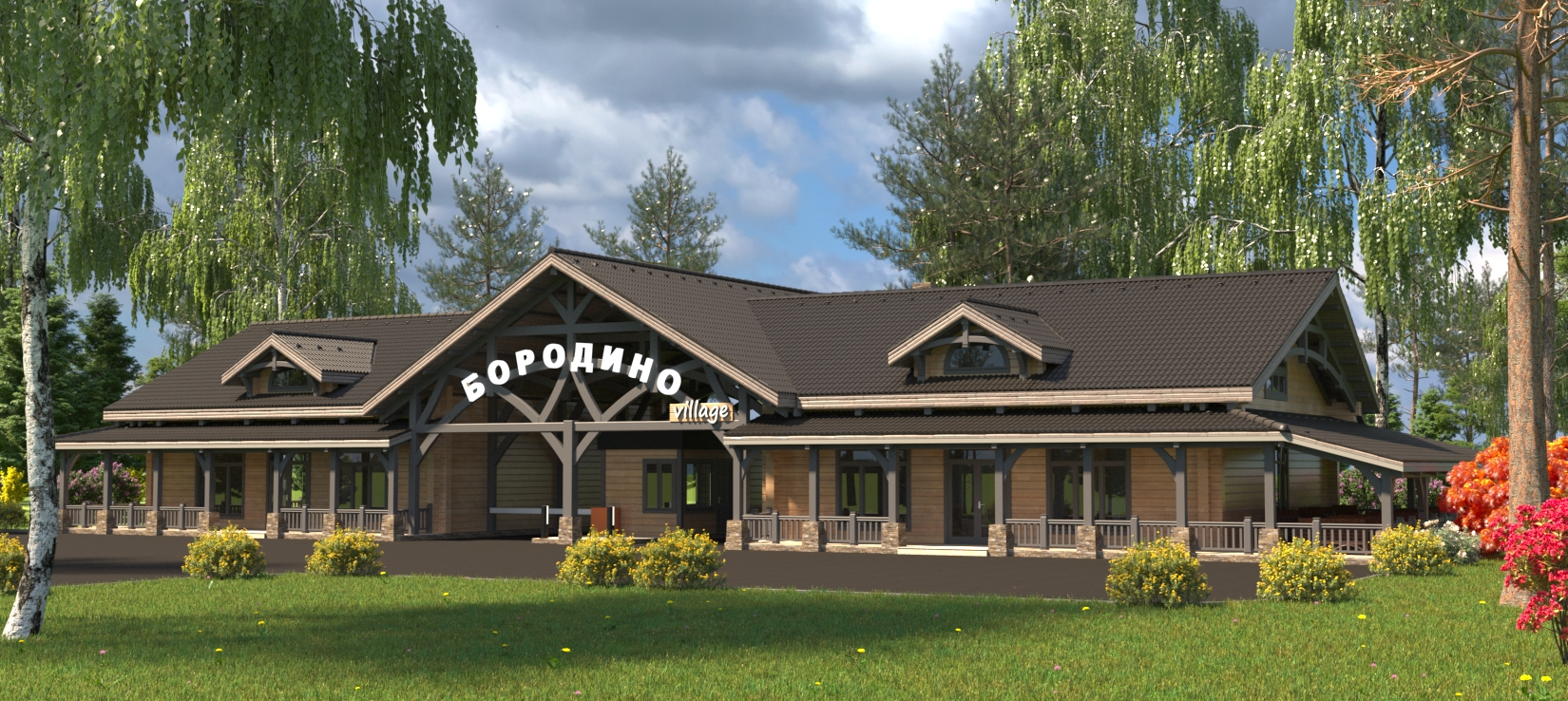 Бородино Village