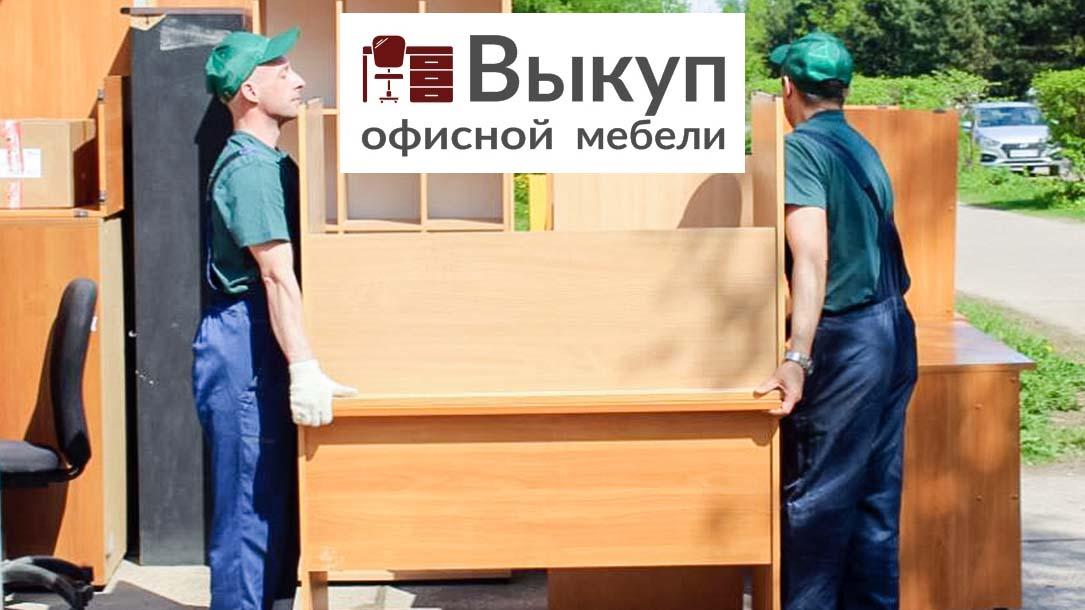 Выкуп офисной мебели бу