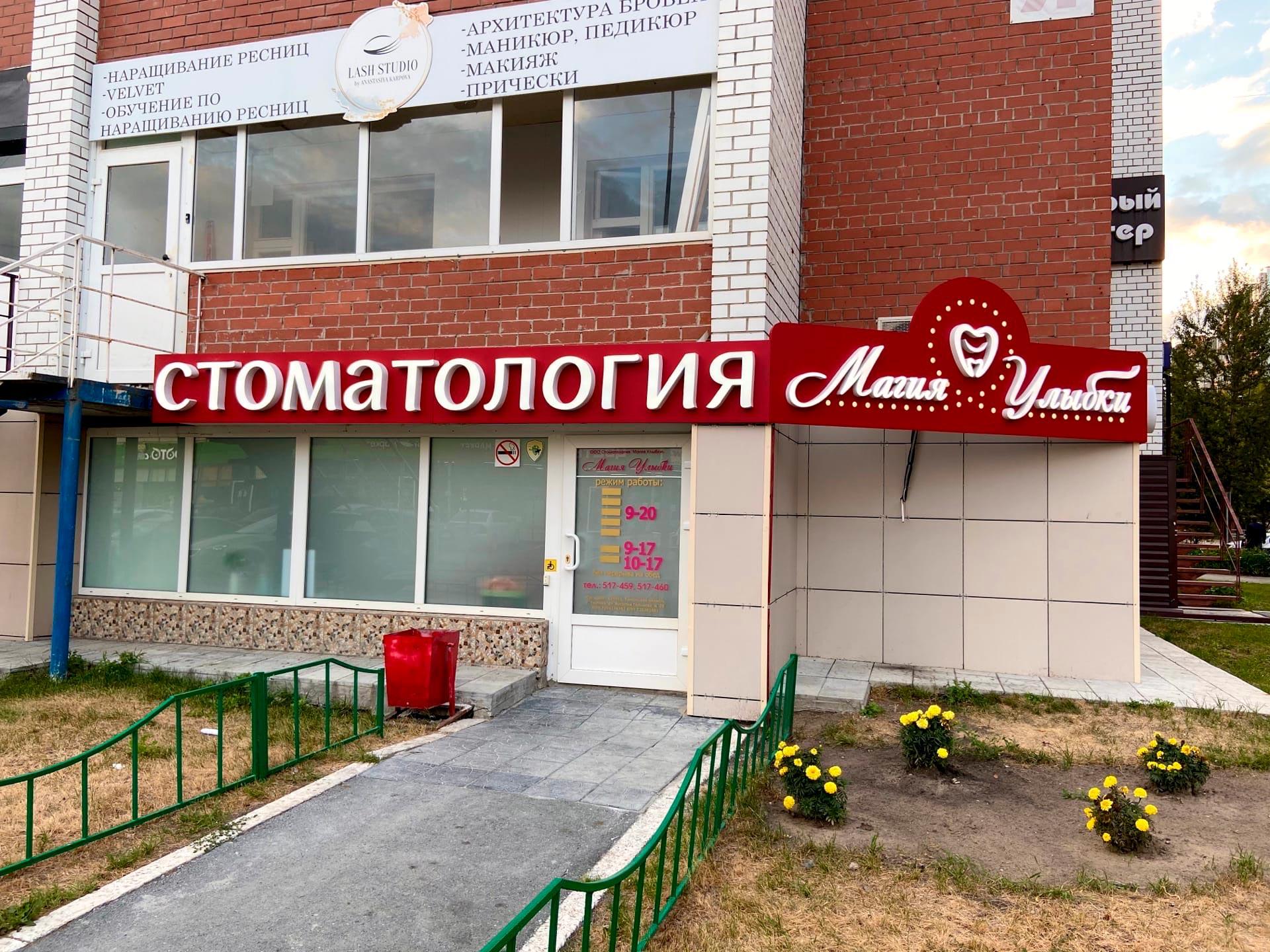 Стоматология в Тюмени