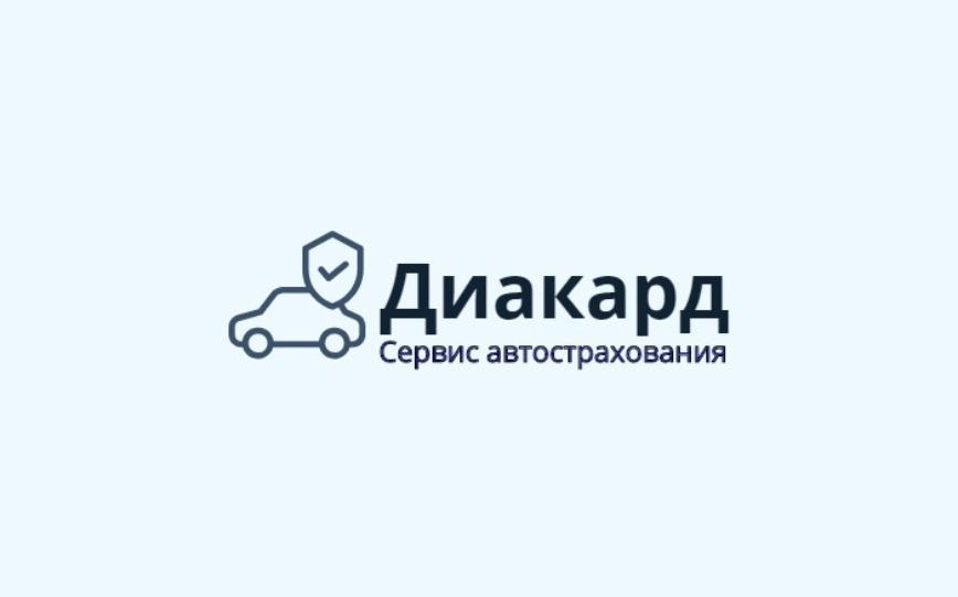 Диакард-Сервис автострахования