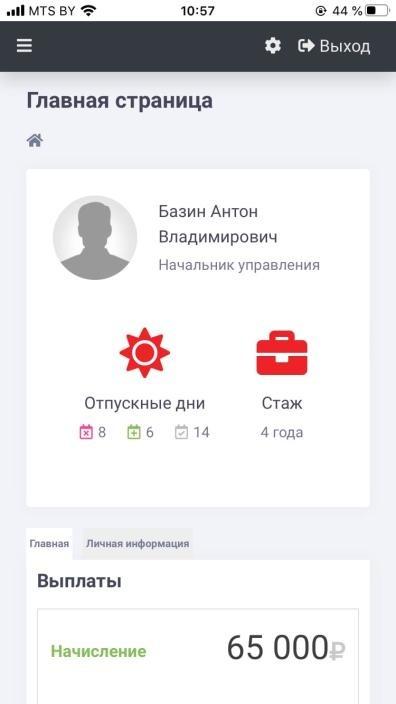 HR-PORT для мобильных устройств