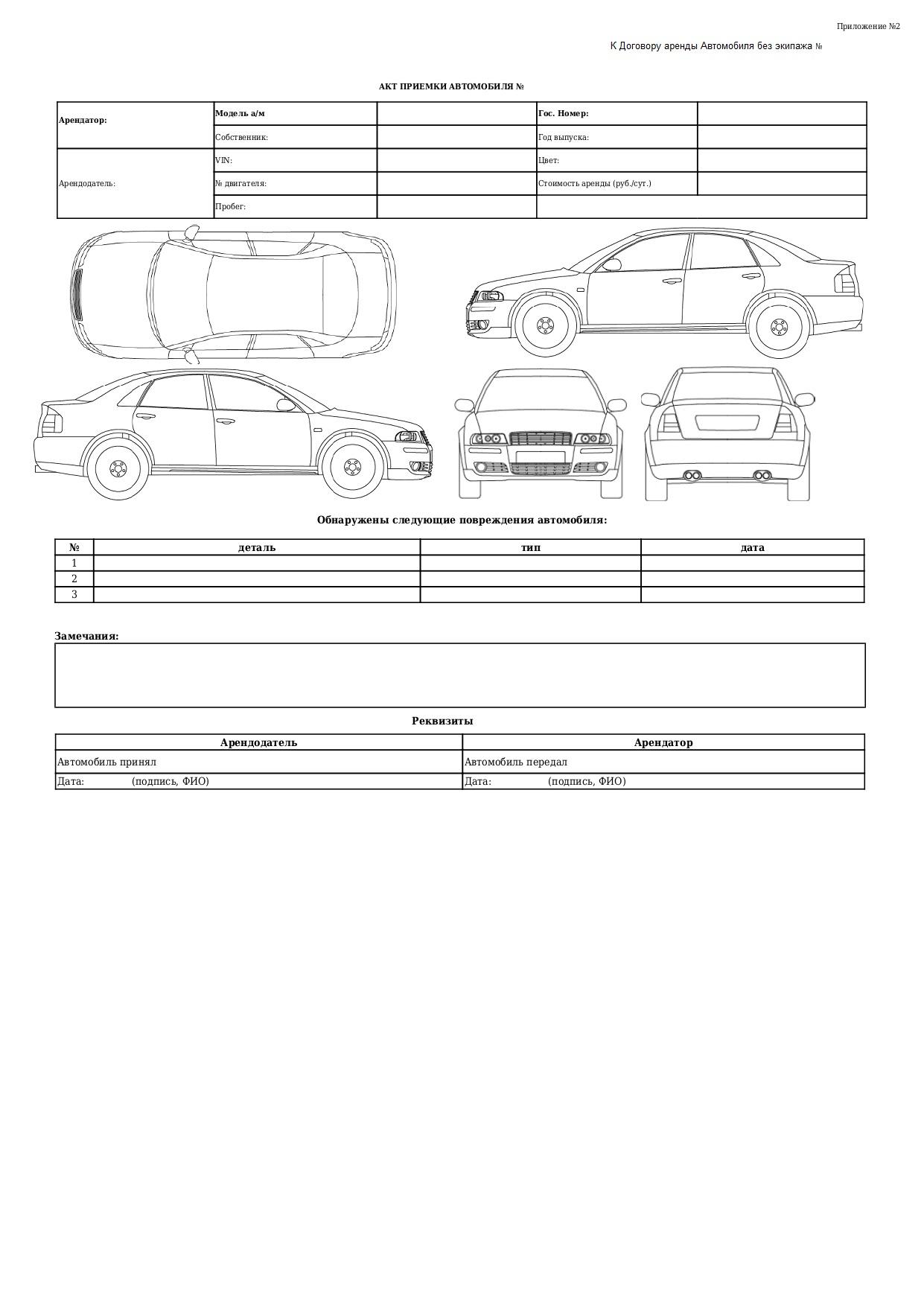 Акт приемки автомобиля