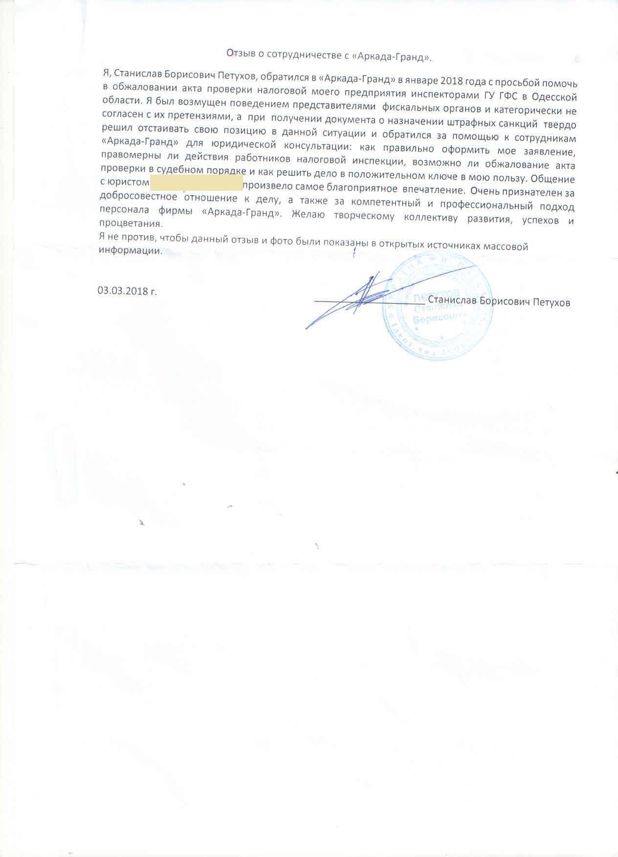 Отзыв об Аркада-Гранд - бухгалтерское и юридическое обслуживание компании