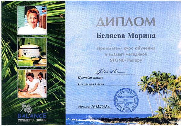 центр мануальной терапии москва