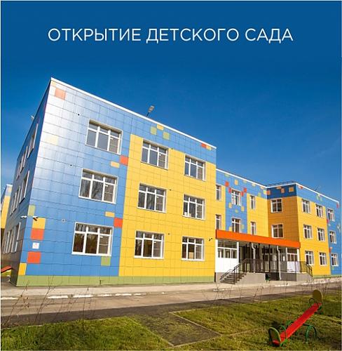 Второй детский сад