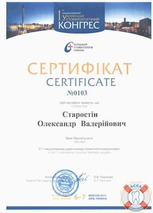 Украинский стоматологический конгрес