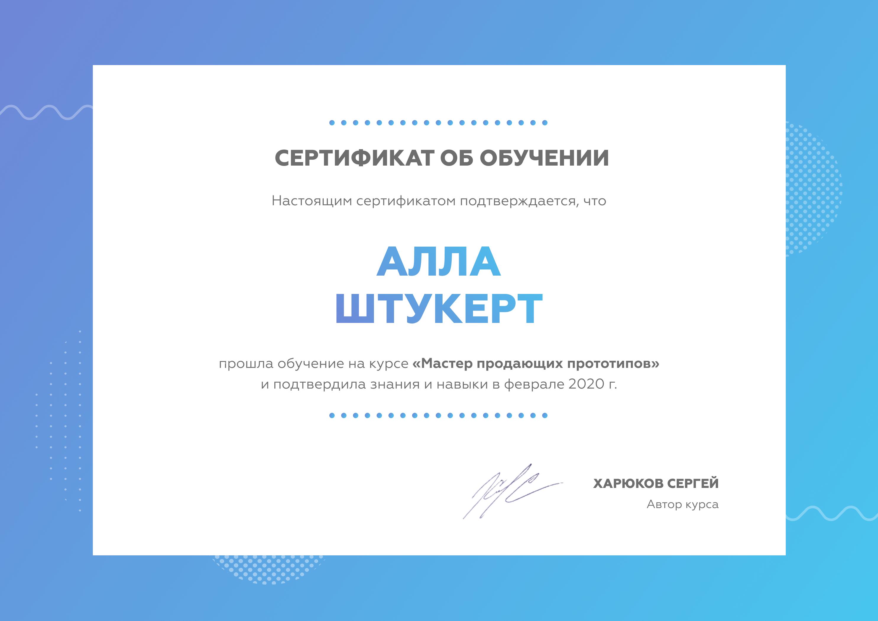 прототипирование сайтов сертификат